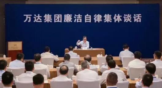 王健林怒了,4名管理人员贪腐近亿元!