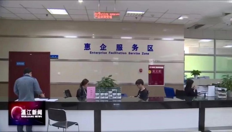 """温江新设""""惠企窗口"""" 产业政策申报兑现更方便"""