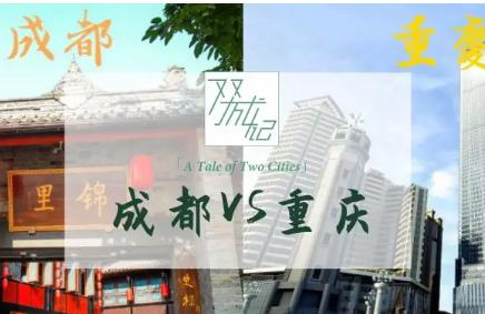 成都、重庆:谁才是西南第一城?