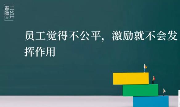 陈春花:如何让激励真正和绩效挂钩