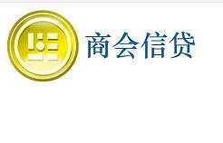成都市总商会(金牛区)小额贷款有限公司