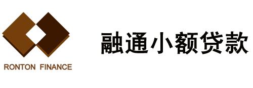 四川武侯融通小额贷款有限公司