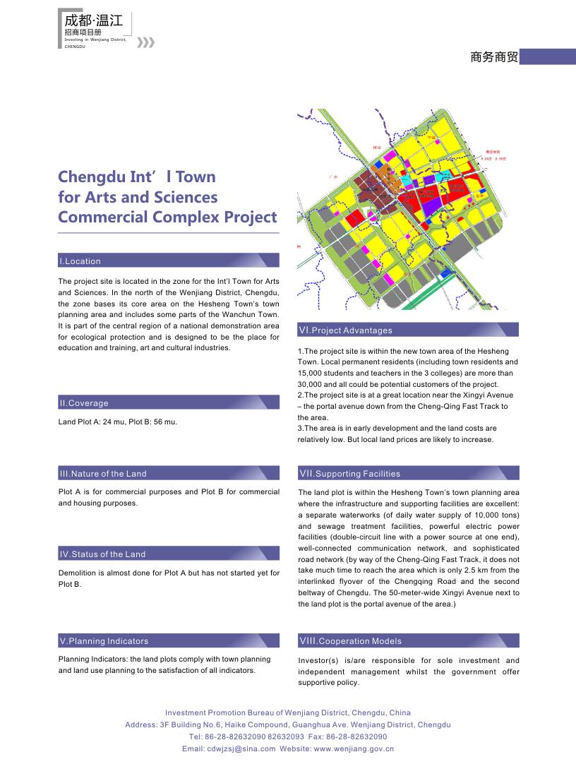 成都国际科教艺术城商业综合体项目