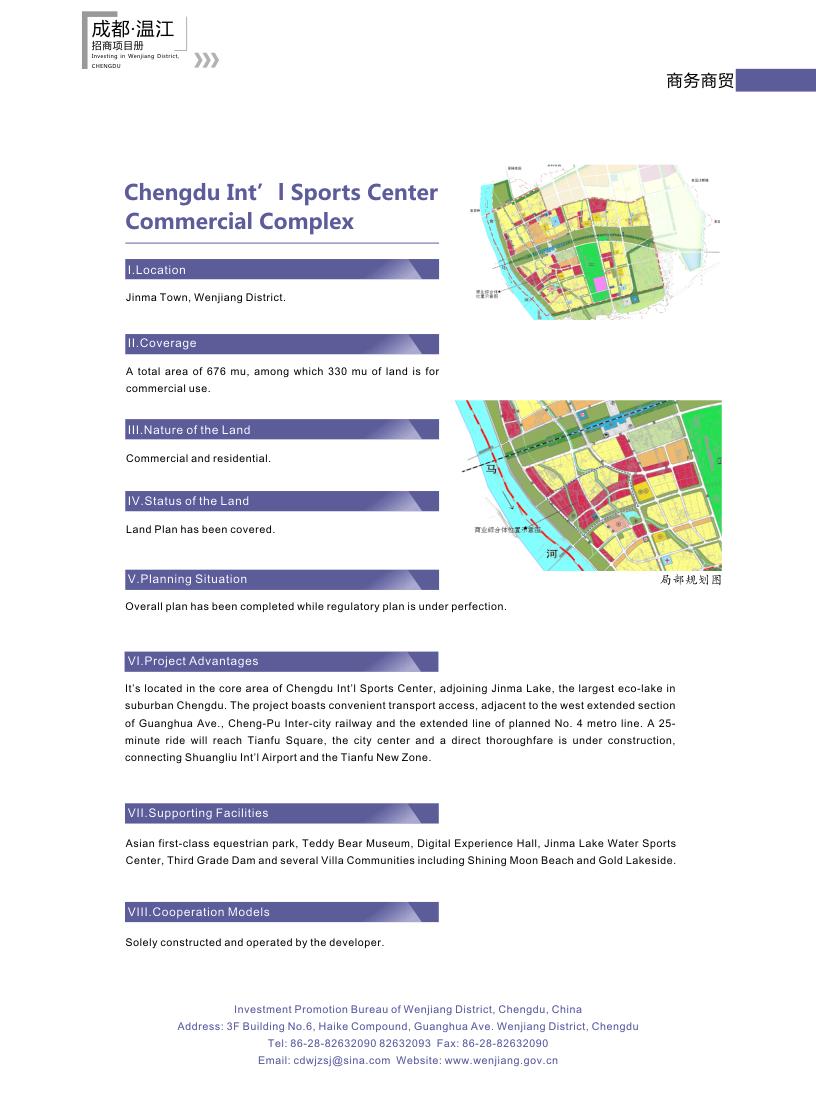 成都国际体育城商业综合体项目