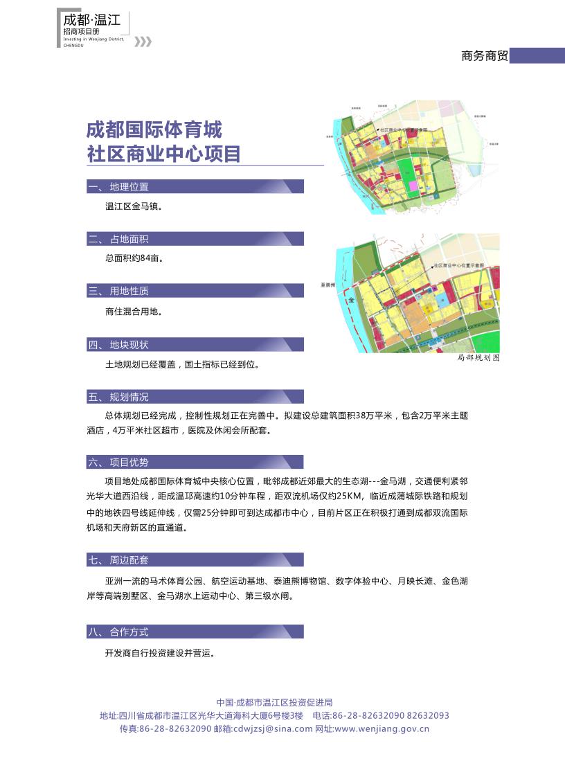 成都国际体育城社区商业中心项目