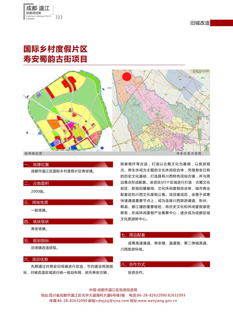 国际乡村度假片区寿安蜀韵古街项目