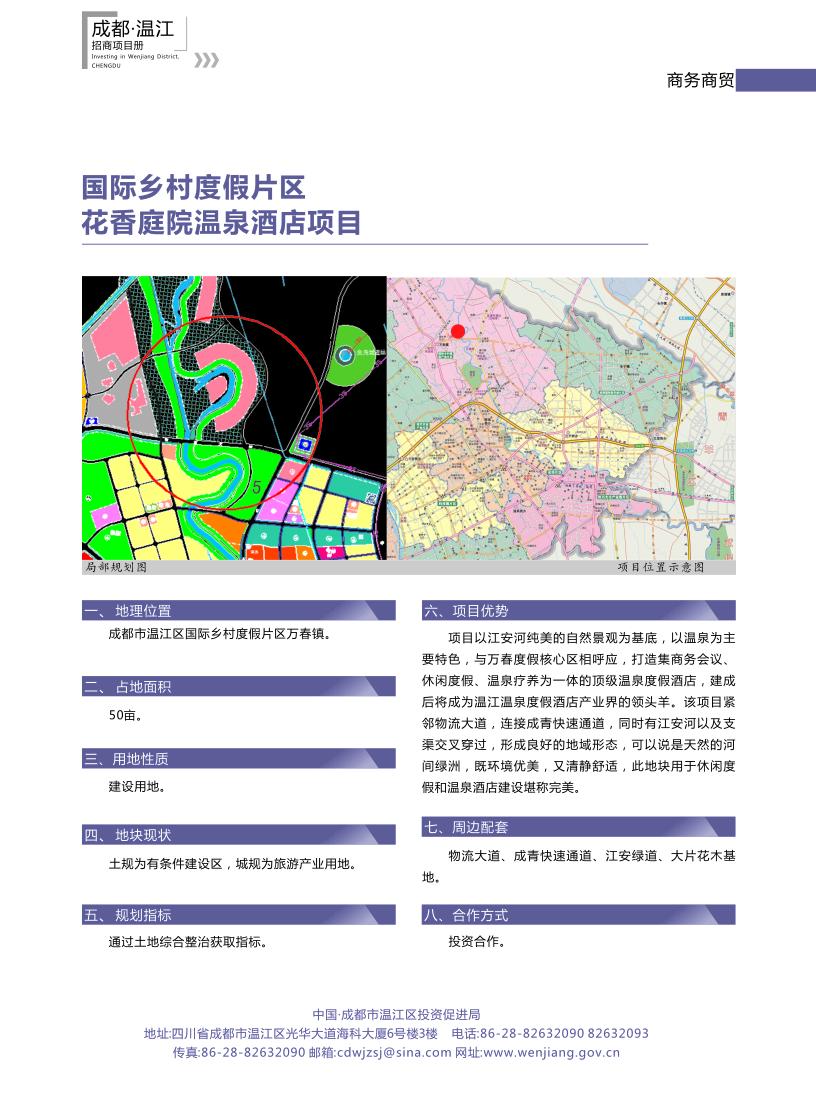 国际乡村度假片区花香庭院温泉酒店项目