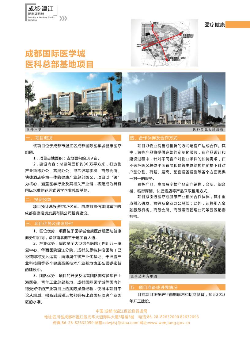 成都国际医学城医科总部基地项目