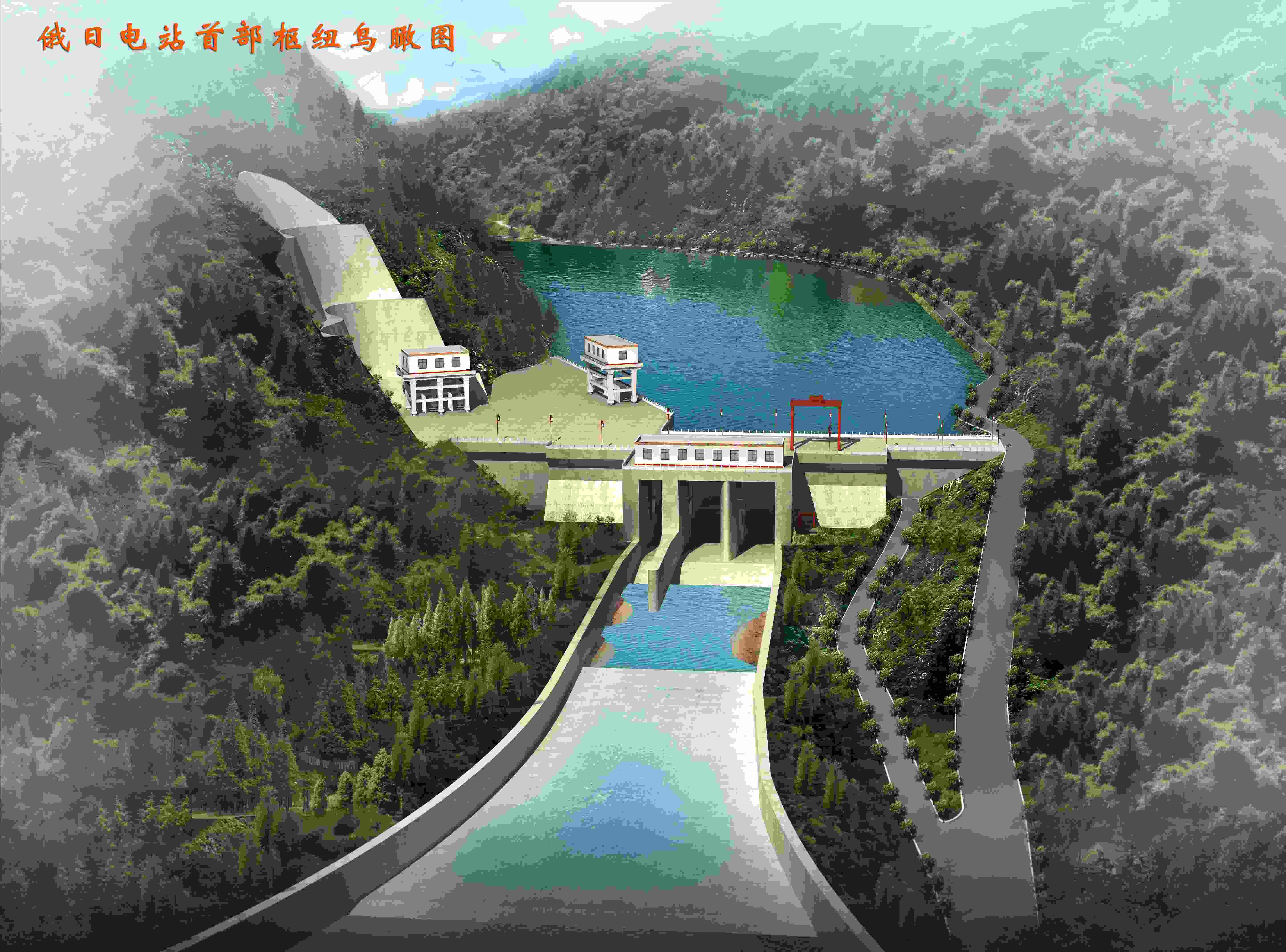 俄日河水电项目