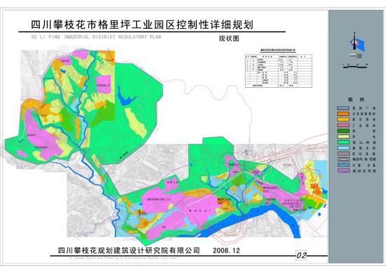 攀枝花西区格里坪工业园区项目