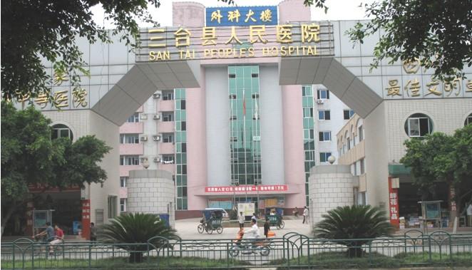 三台县人民医院医疗业务及科教大楼项目