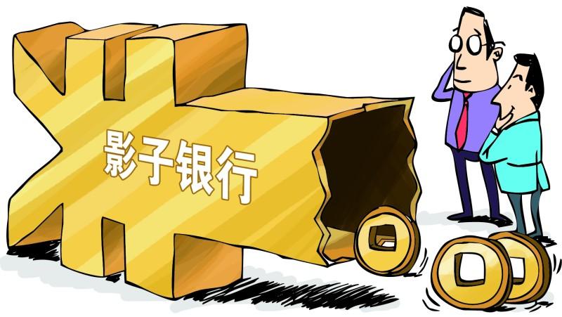 熊云波:探究中国影子银行