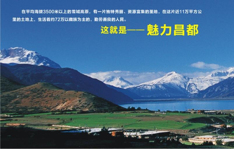 西藏昌都地区61项目全球招商