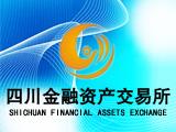 四川金融资产交易所