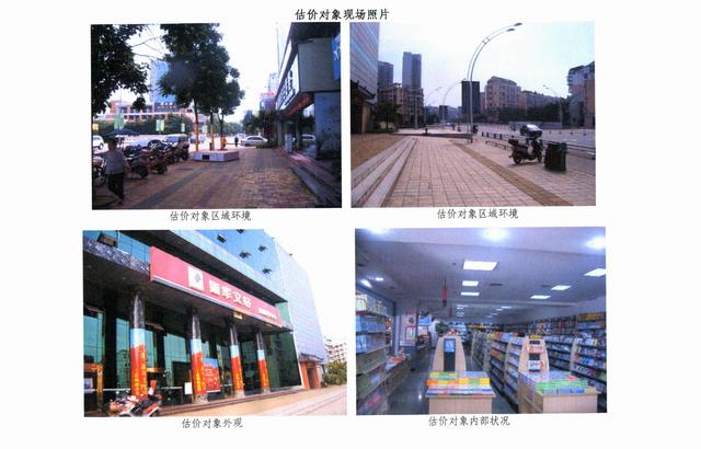 资阳市雁江区广场路中段(95-109号)的营业及办公用途房地产