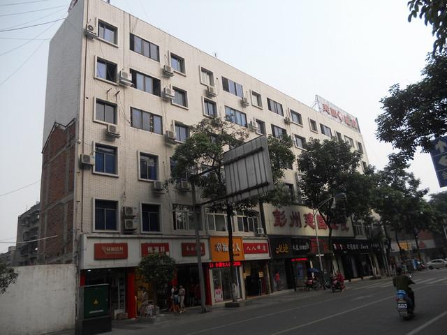 彭州市中医医院北街门诊部房地产