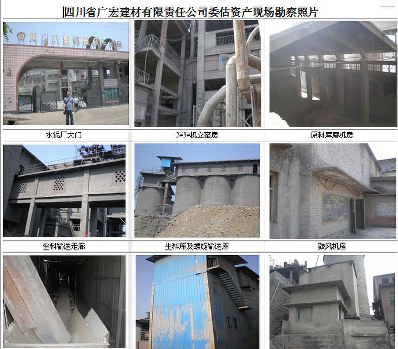 四川省广宏建材有限责任公司水泥厂拟拆除处置资产