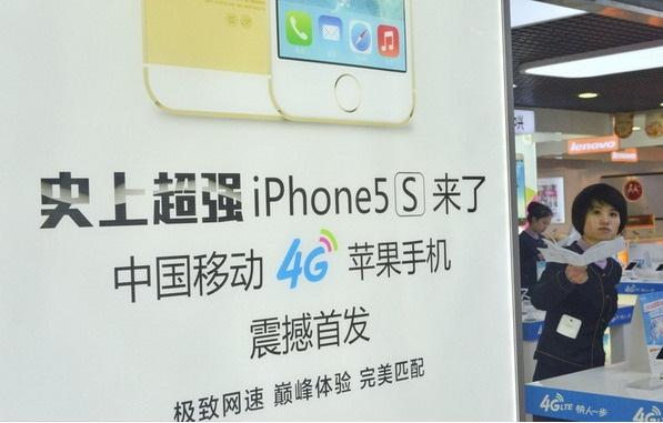 中移动签收苹果  明年1月17日起售iPhone5