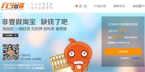 """电商金融平台""""元宝铺""""获千万投资"""