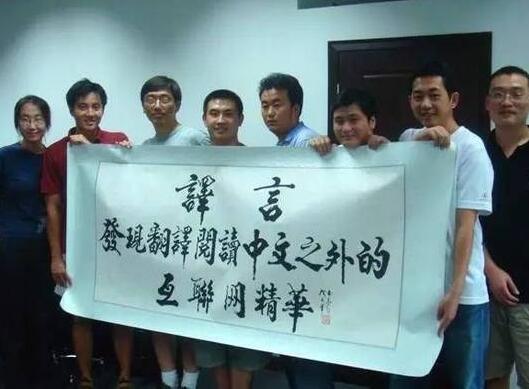 中国首家众包翻译社区的10年