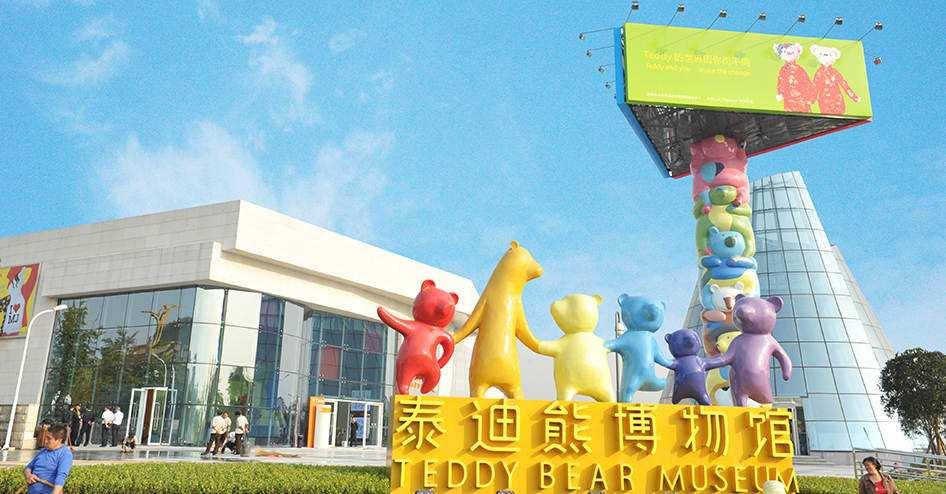 孩子的乐园——中国泰迪熊博物馆