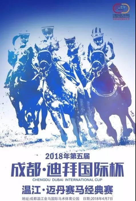 """2018第五届""""成都·迪拜国际杯-温江·迈丹赛马经典赛""""4月即将激情开跑"""