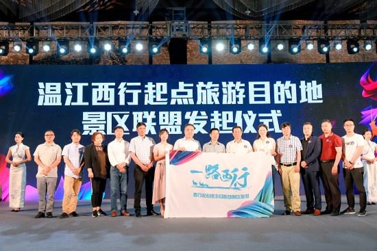 中国(温江)首届西行起点旅游博览会盛大开幕