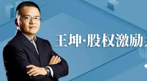 王坤:我如何帮助一家管材公司实现60%的年增长