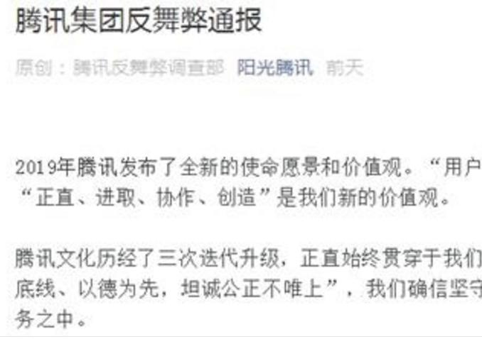 腾讯反舞弊,3家四川企业被列黑名单!