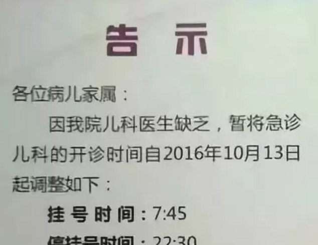 1.5万儿科医生消失?9000万中国家庭无路可退