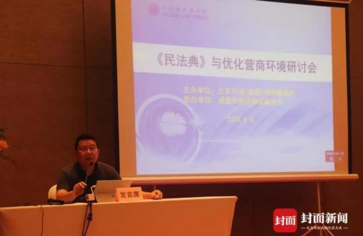 助力成都建设世界级商圈 《民法典》与优化营商环境研讨会在蓉举行