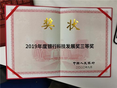 新网银行荣获央行银行科技发展奖