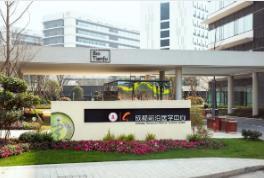 阿斯利康中国西部总部在成都开工,预计今年6月大楼落成启用