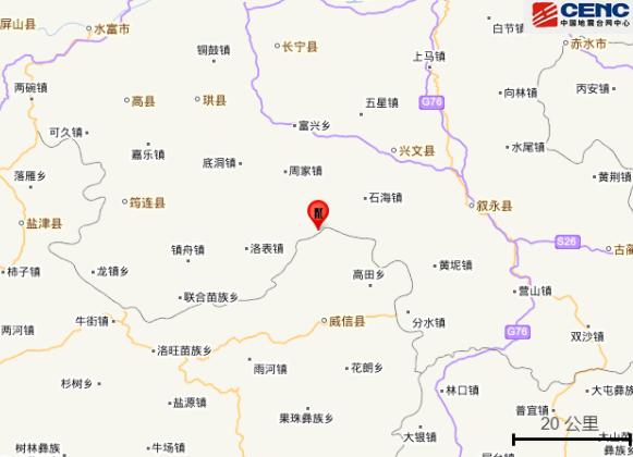 四川宜宾兴文县发生3.5级地震 震源深度8千米