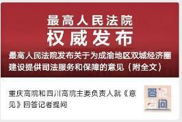 """最高法发布成渝地区双城经济圈建设司法意见!区域司法协作""""双城记""""这么干"""