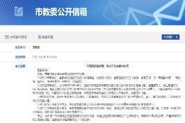 重庆整顿大风暴:组建学术专家团严审超前教学,18家机构被点名
