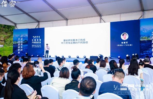 """""""中国民宿产业生态联盟""""正式成立,2021中国民宿产业生态大会在彭州召开"""