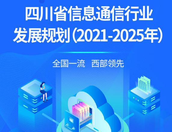 未来5年 5G普及多少用户?四川这个《规划》明确了